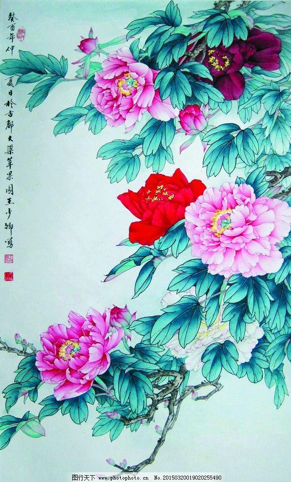 富贵长盛 美术 中国画 工笔画 花木 花朵 牡丹花 国画牡丹