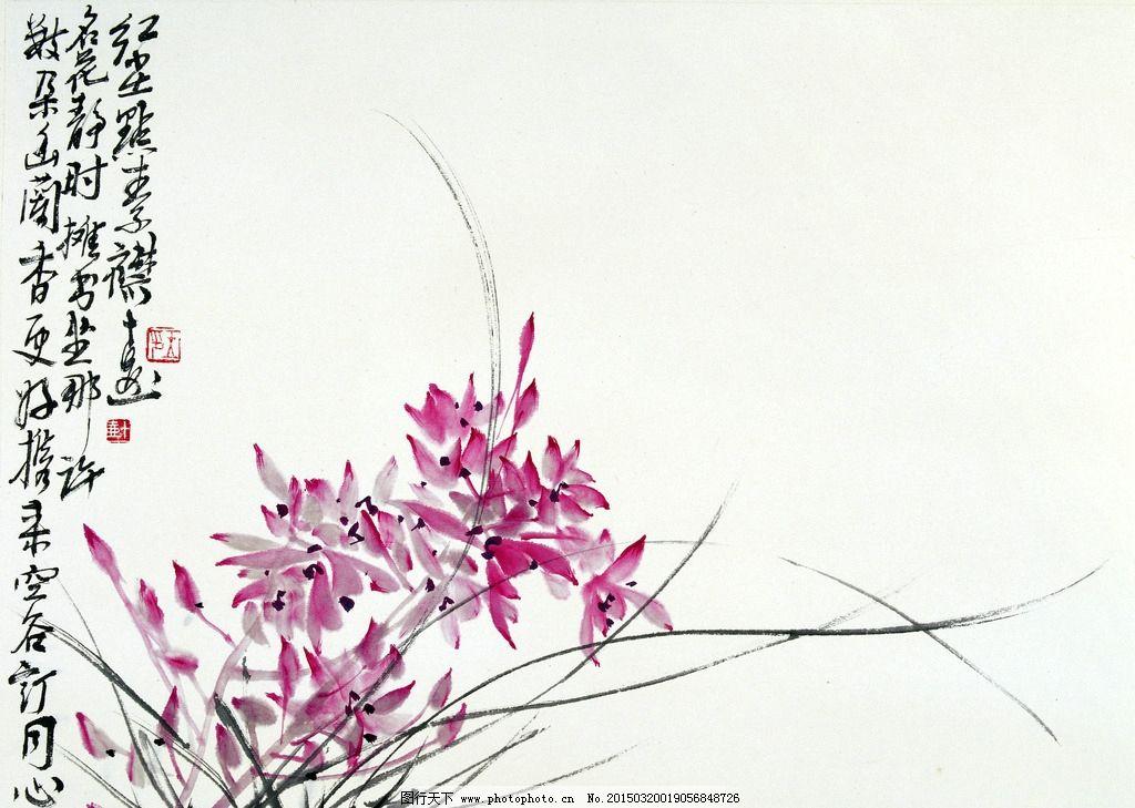 美术 中国画 彩墨画 花卉 兰花 国画兰花 设计 文化艺术 绘画书法 300
