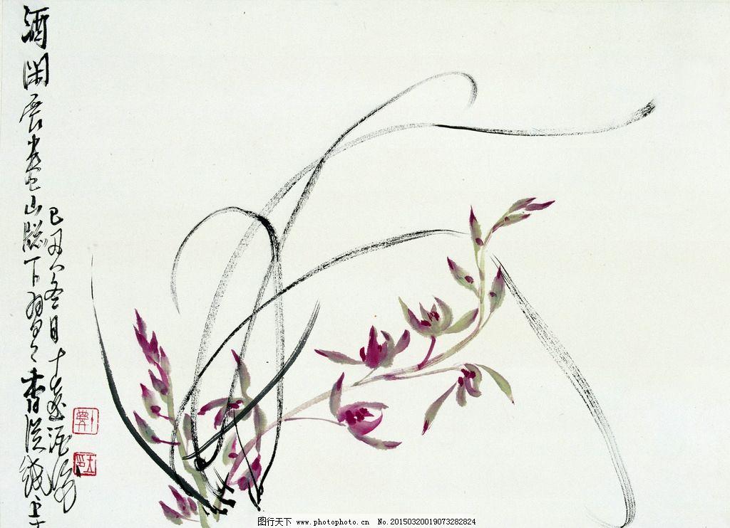 美术 中国画 彩墨画 花卉 兰花 国画兰花  设计 文化艺术 绘画书法