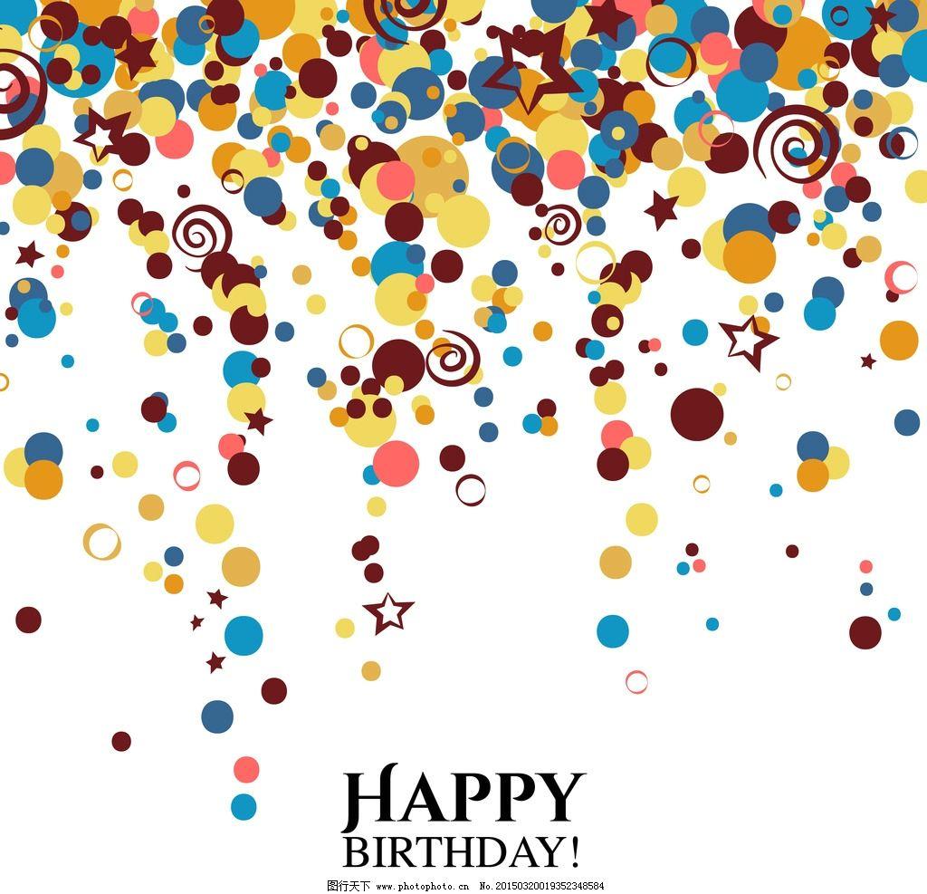 生日背景 贺卡 梦幻光斑 手绘 装饰 矢量 设计 节日素材 eps 设计
