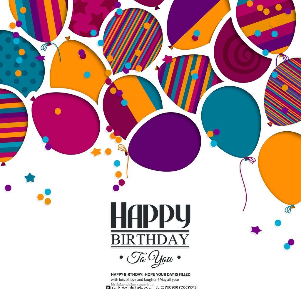 彩色气球 节日 气球 新年 贺卡 手绘 生日背景 装饰 矢量 设计 节日