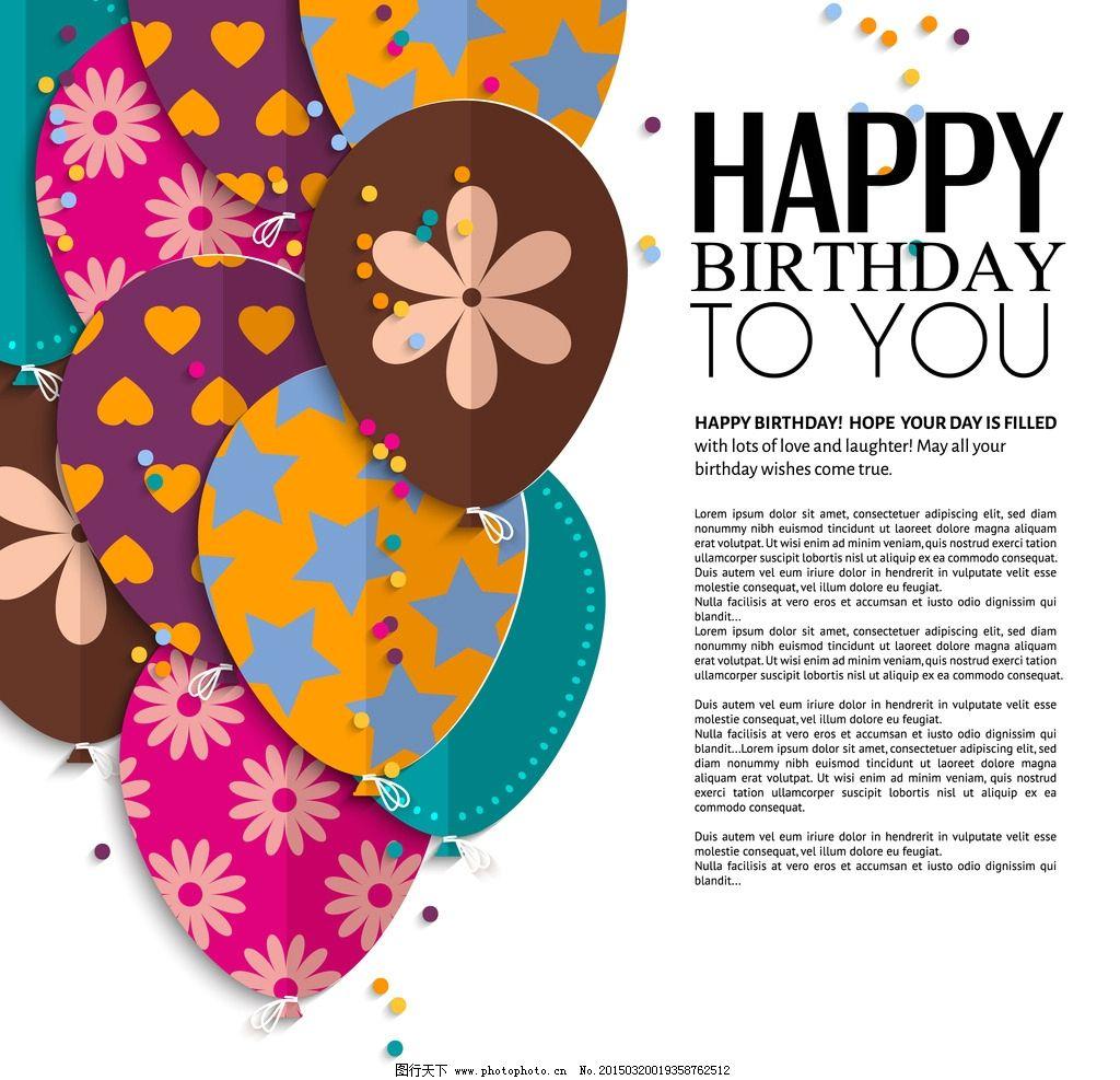 彩色气球 节日 新年 贺卡 手绘 生日背景 装饰 矢量 节日素材