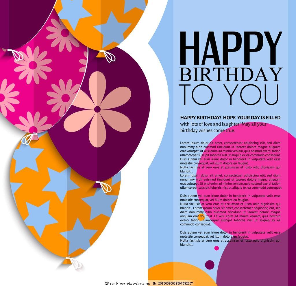 节日 气球 新年 贺卡 手绘 生日背景 装饰 矢量 设计 节日素材 eps