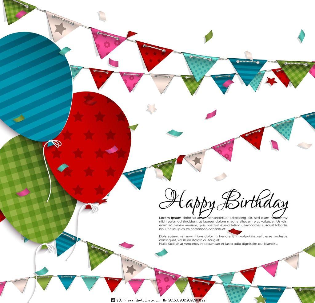 彩色气球 节日 新年 彩带 贺卡 手绘 生日背景 装饰 矢量 节日素材