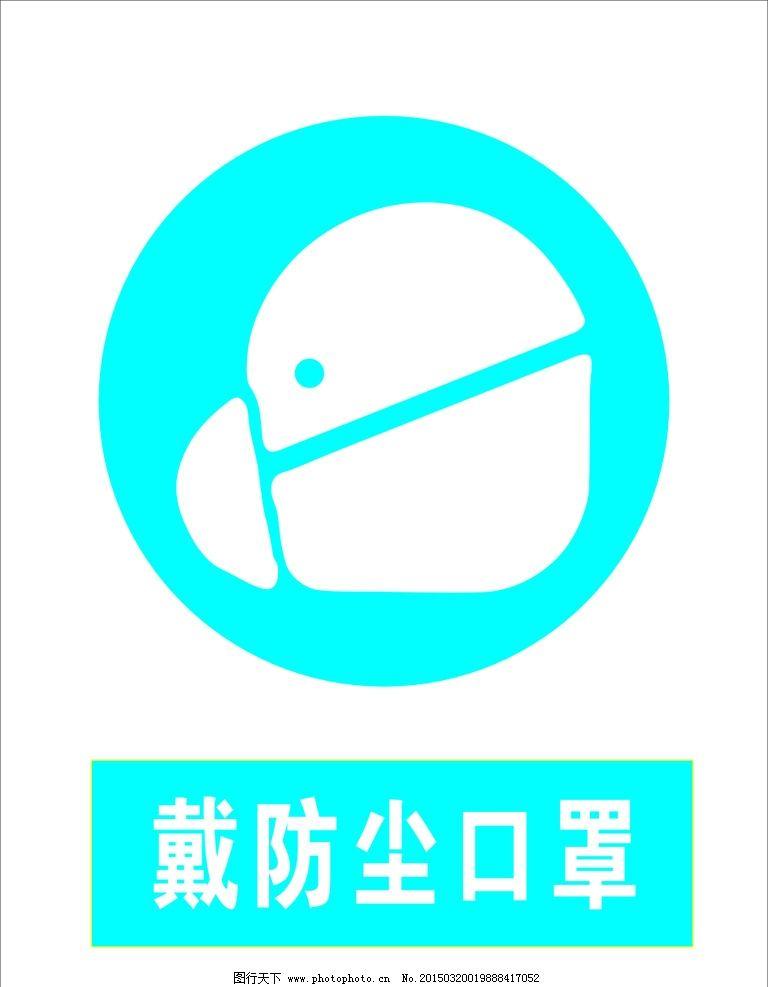 请带口罩 口罩 标识牌 标识 防尘口罩 设计 标志图标 公共标识标志 80