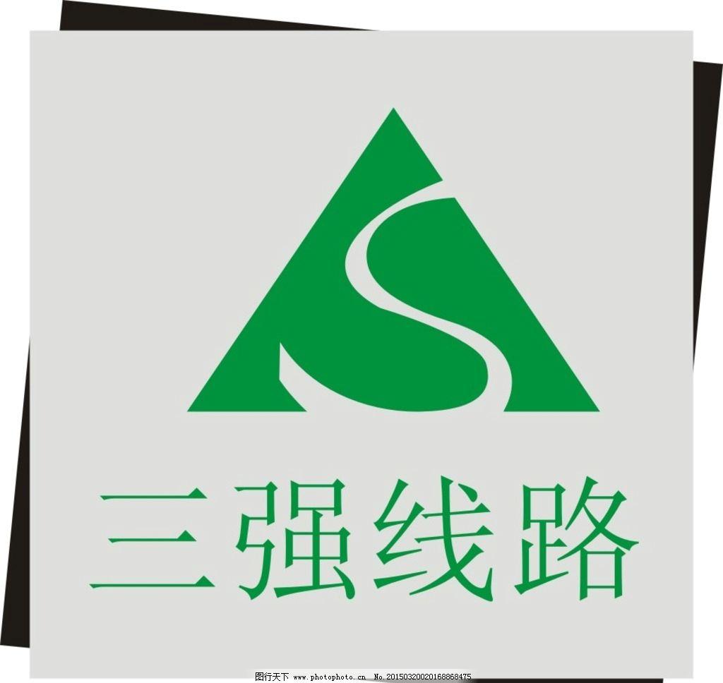三强线路logo 矢量logo 矢量标志 三角形 s形 设计 标志图标 其他图标