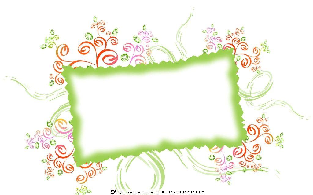 方框 相框 边框 绿色 抽象相框 抽象花纹 线条花纹 曲线美 多彩 花边
