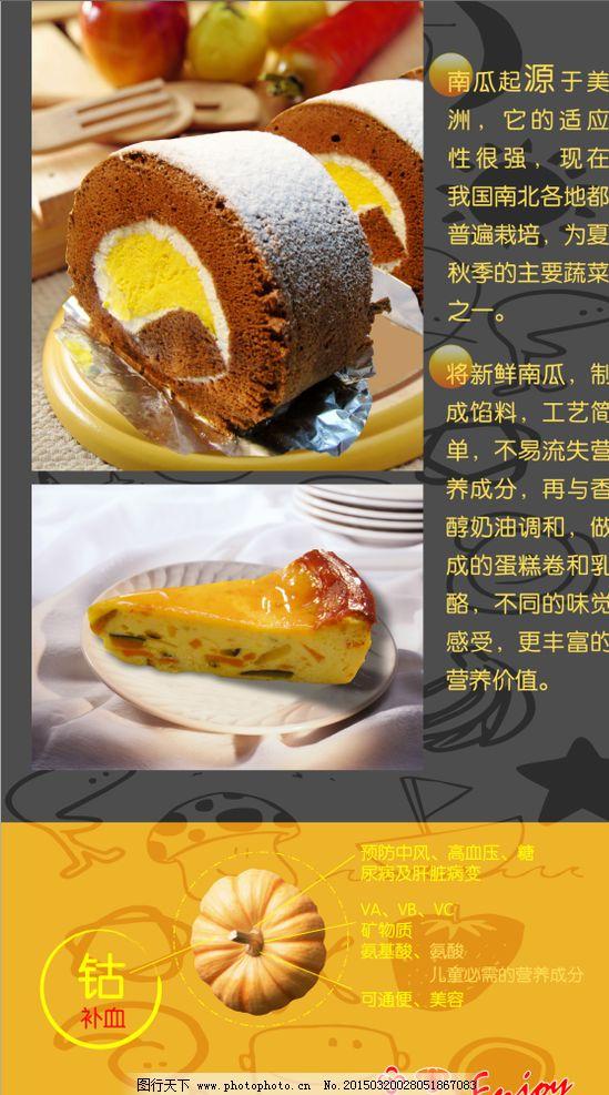 海报 糕点 蛋糕 西点 面包 设计 生活百科 餐饮美食 72dpi tif