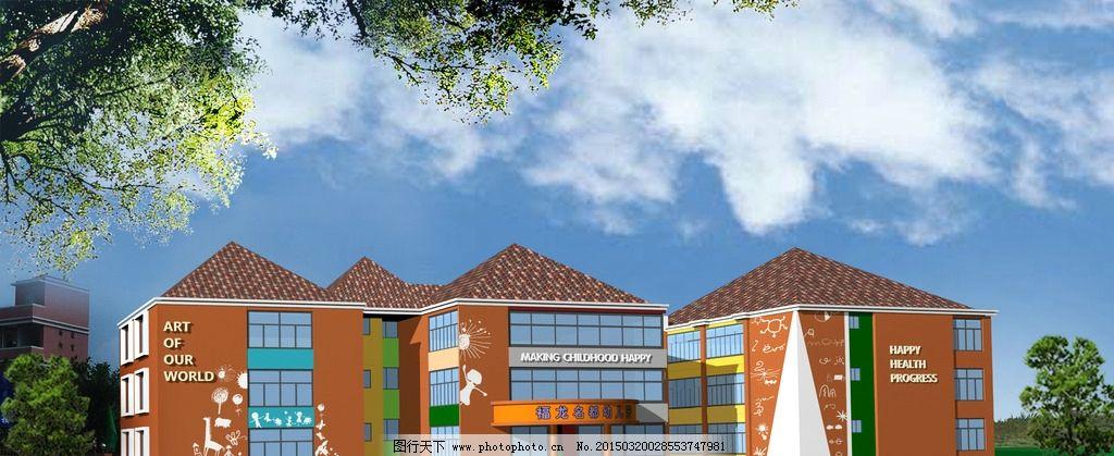 幼儿园外观 幼儿园设计 幼儿园外墙图 外墙壁彩绘图 彩绘 设计 环境