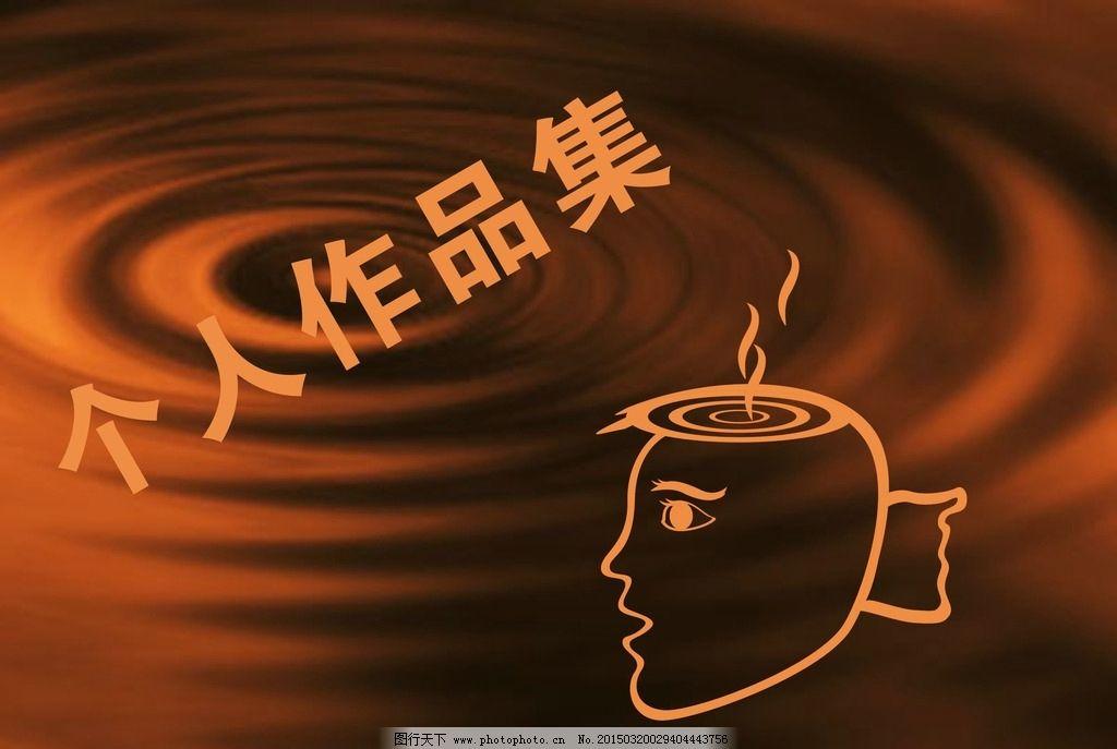 杯子图形创意 原创 咖啡 广告设计