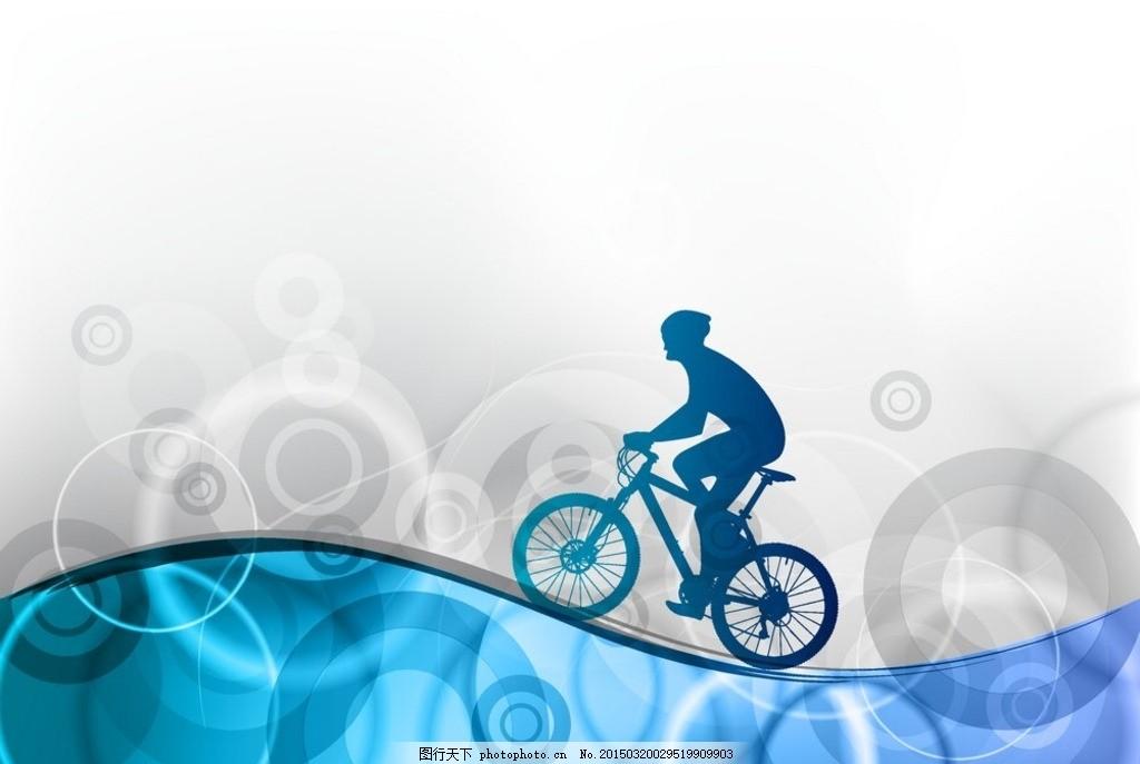 自行车简洁抽象背景