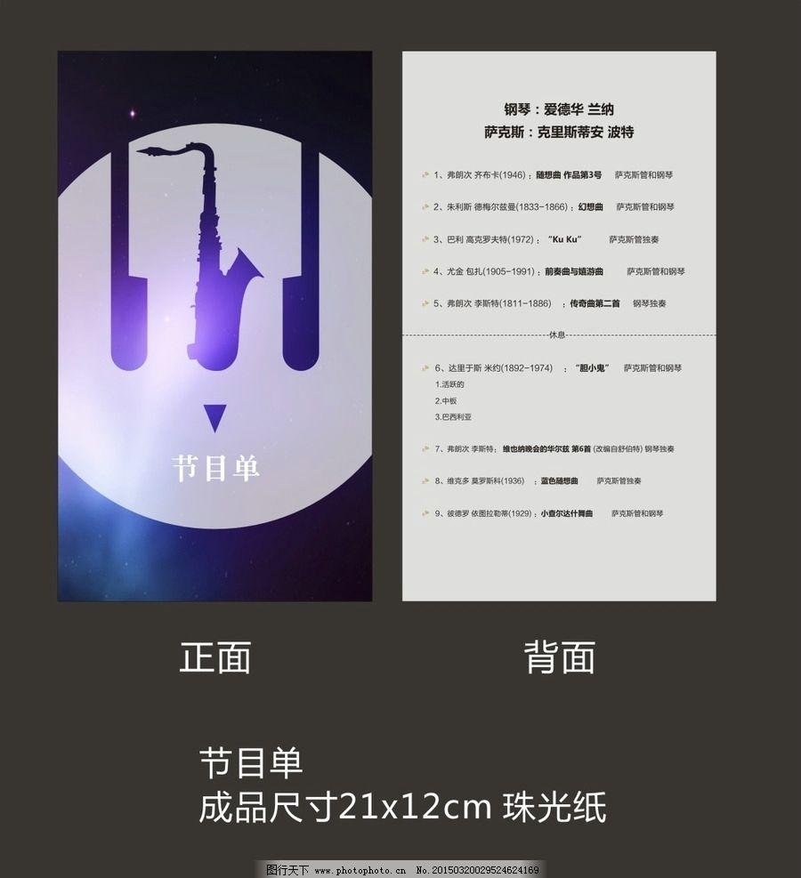 音乐节目单 创意音符 萨克斯剪影 蓝色高档 音乐背景 广告设计