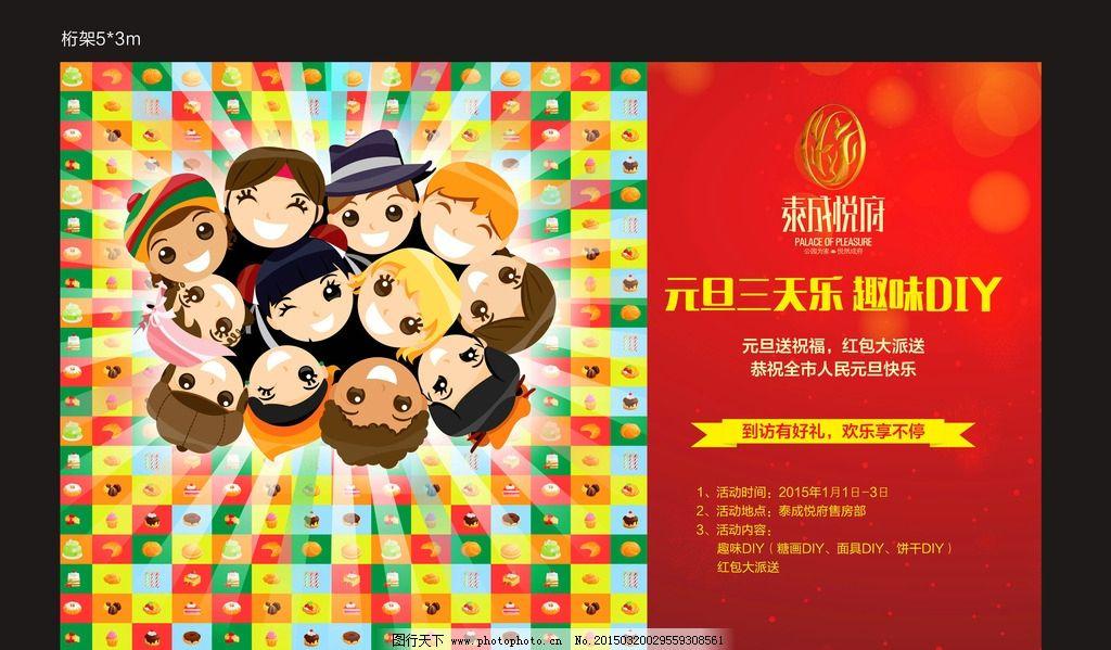 地产喷绘 房地产海报 地产展板 郑州地产 红色背景 版式设计 设计