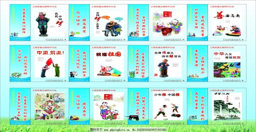 工地 公益 围墙 中国梦 卡通 标语 草地 设计 广告设计 广告设计 cdr图片