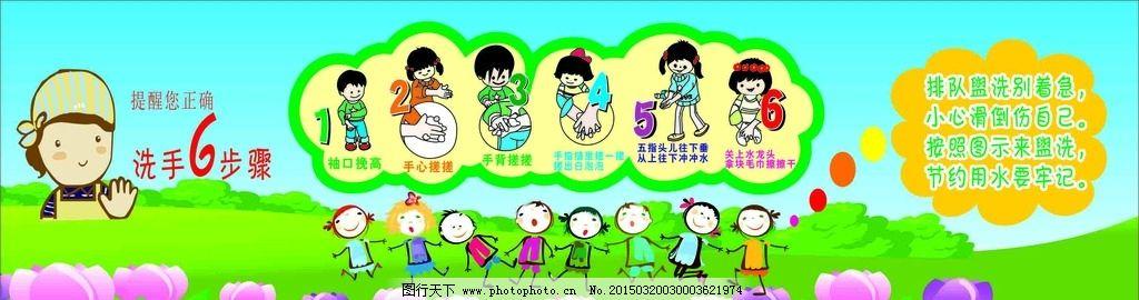 幼儿园 洗手6步骤 卡通 海报 娃娃 设计 广告设计 海报设计 cdr