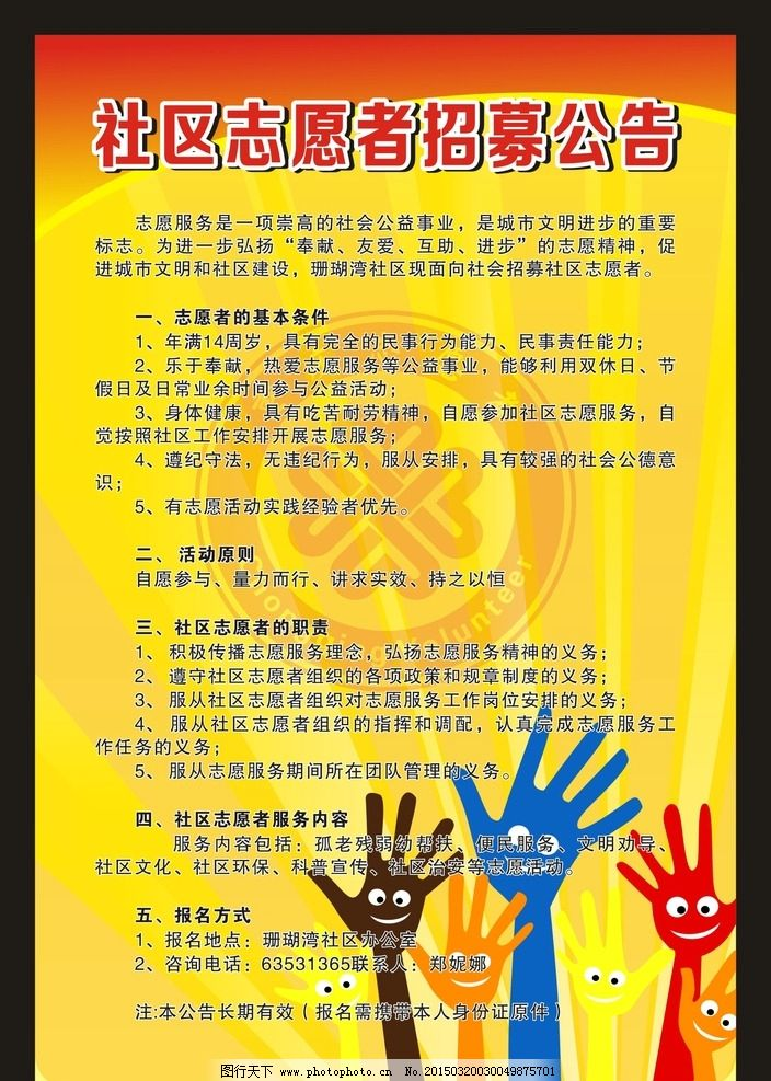 志愿者招募海报图片