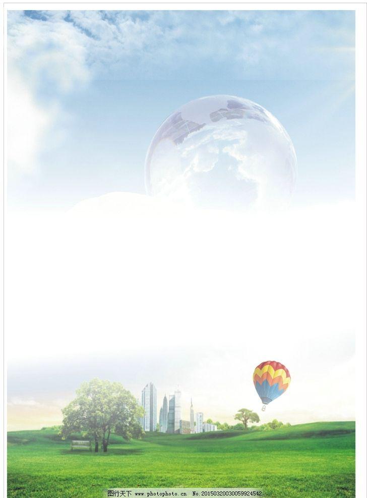 藍天綠地氣球 樹 地球 天外 環保 背景 夢想 廣告設計 海報設計