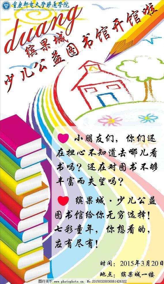 少儿公益图书馆宣传海报图片