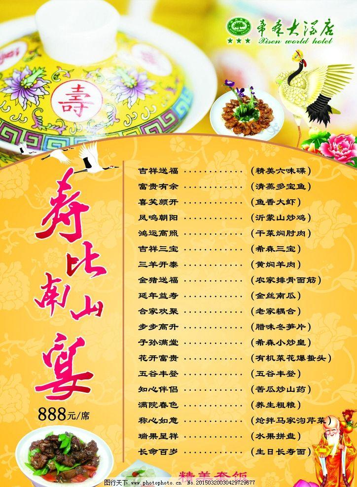 结婚喜宴菜单_长街宴菜谱分享_长街宴菜谱图片下载