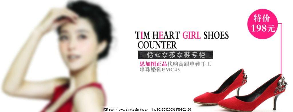 女鞋促销海报 淘宝海报 淘宝界面设计 淘宝装修模板