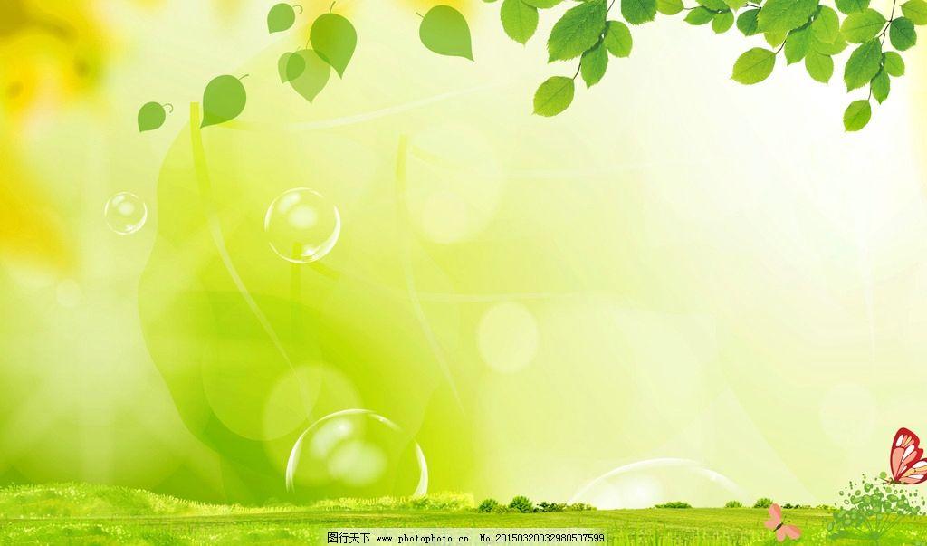 psd 春天 淡雅 背景 渐变 色 绿色 绿色 背景 绿色 模板