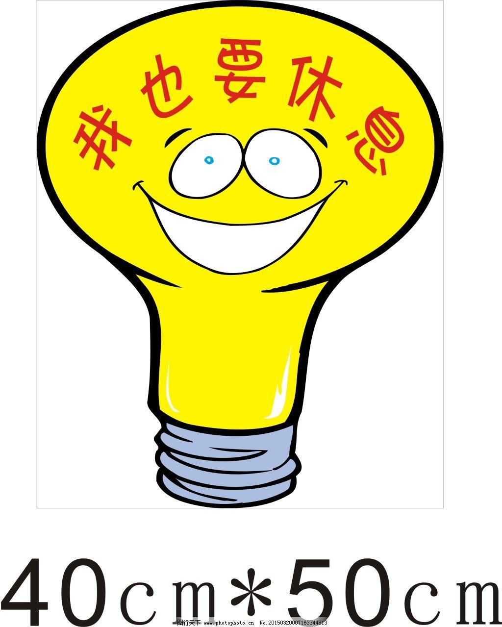 灯泡海报 灵感 小学生海报 雨伞 小学生海报 雨伞 创意海报 灯泡 灵感