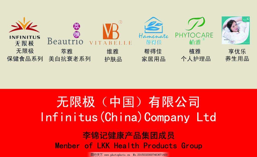 无限极 logo 名片 红色 无限极免费下载 名片卡 广告设计名片
