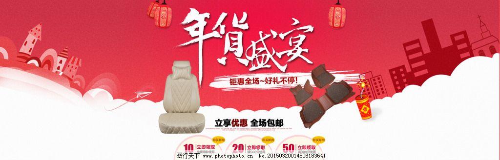 天猫年货节主题海报 天猫年货节主题海报免费下载 原创设计 原创淘宝设计