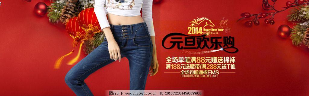 新年女装(关注+点赞-免费下载PSD) 原创设计 原创淘宝设计