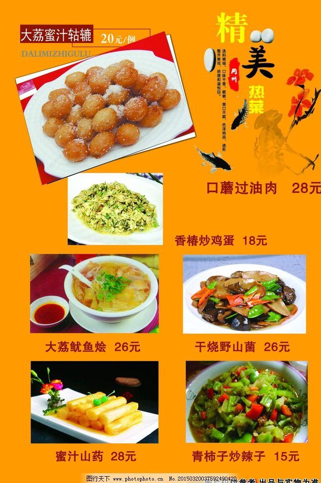 价目表 菜谱 黄色背景 菜品图片 特色小吃 设计 其他 图片素材 设计