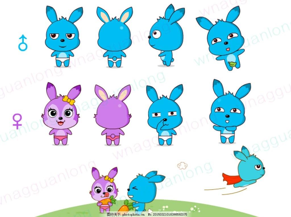 贱萌的小兔子情侣矢量造型图 兔子 可爱 小兔子 冷兔 卡通形象 吉祥物
