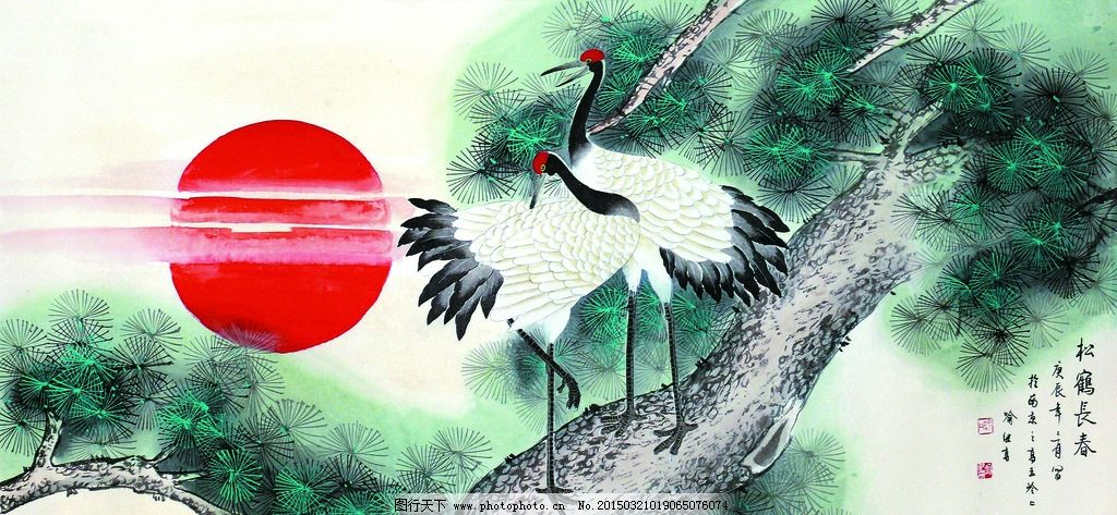 美术 中国画 白鹤 丹顶鹤 松树 红日 云雾 喻继高国画 国画集123 设计