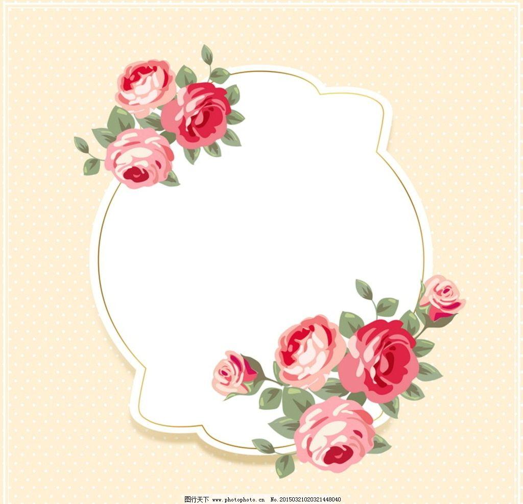 精美花边 矢量花边 玫瑰花边 玫瑰 玫瑰花 鲜花背景 设计 底纹边框 花