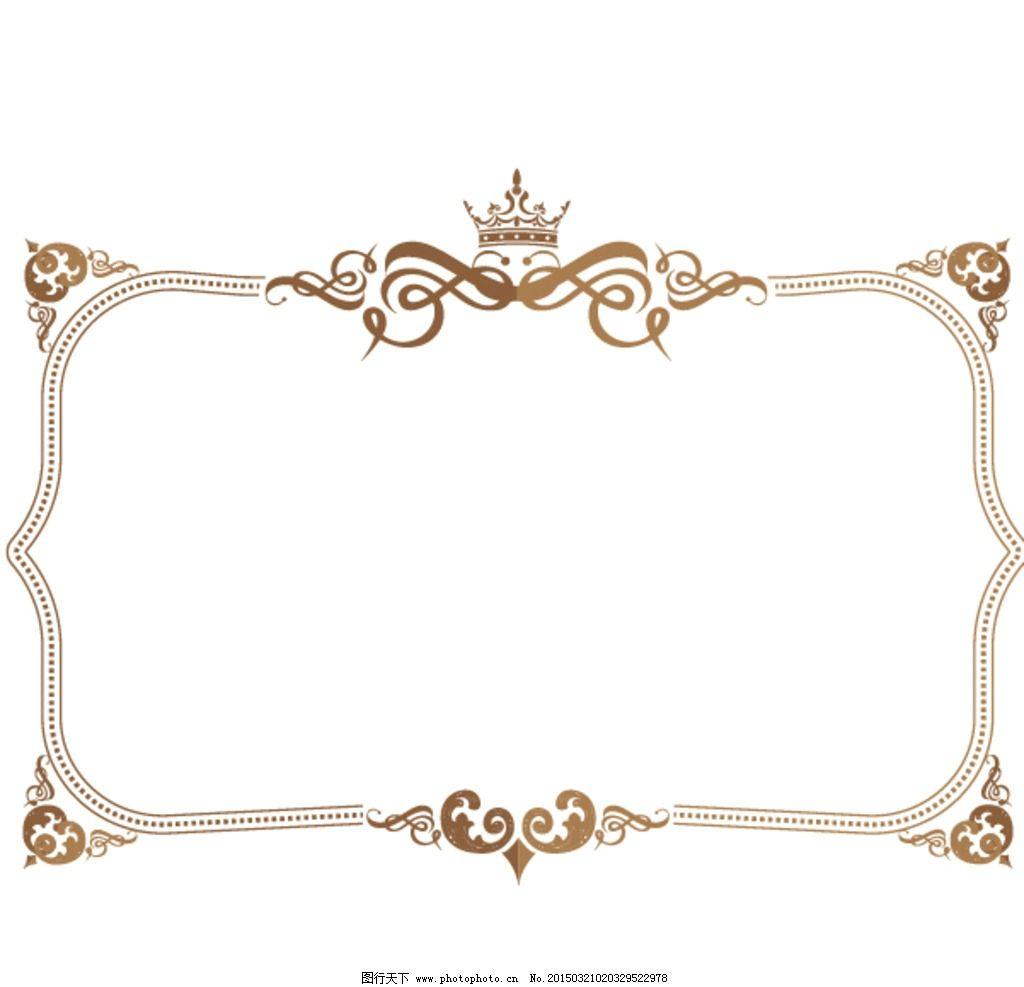 花纹 边框 矢量素材 素材 花纹素材 边框素材 王冠 皇冠 花纹花边边框