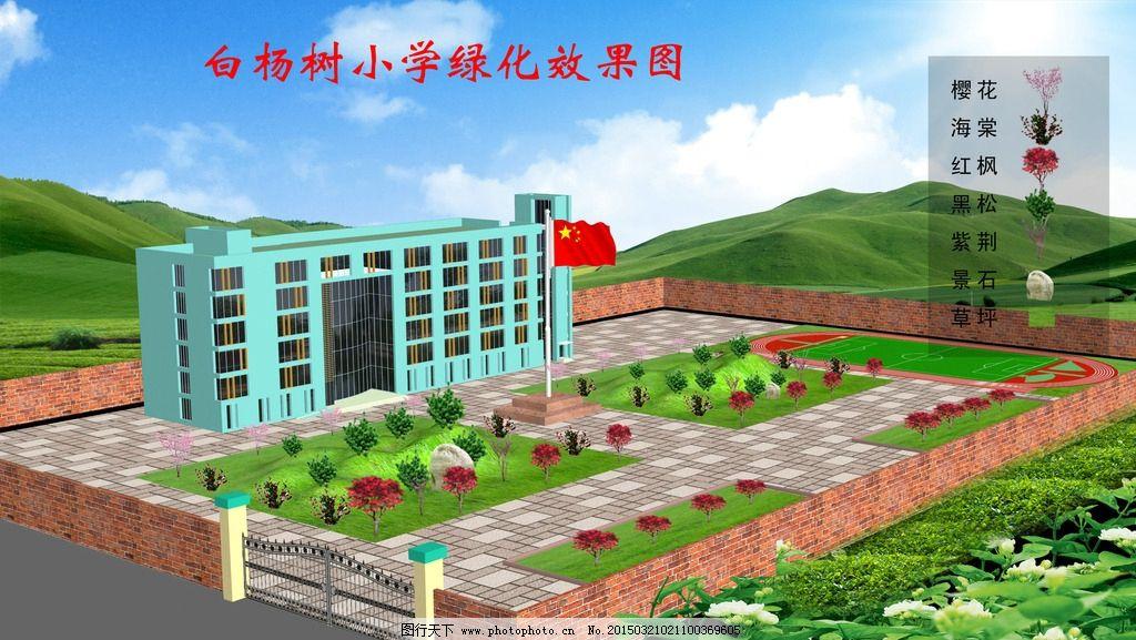 小学效果图 铁艺大门 红砖围墙 彩砖 绿化山丘 景观石 国旗