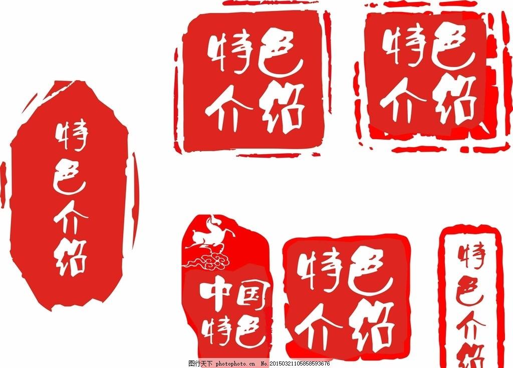 中国风印章 古代印章 中国元素 方形印章 椭圆印章 古香古韵 标志图标