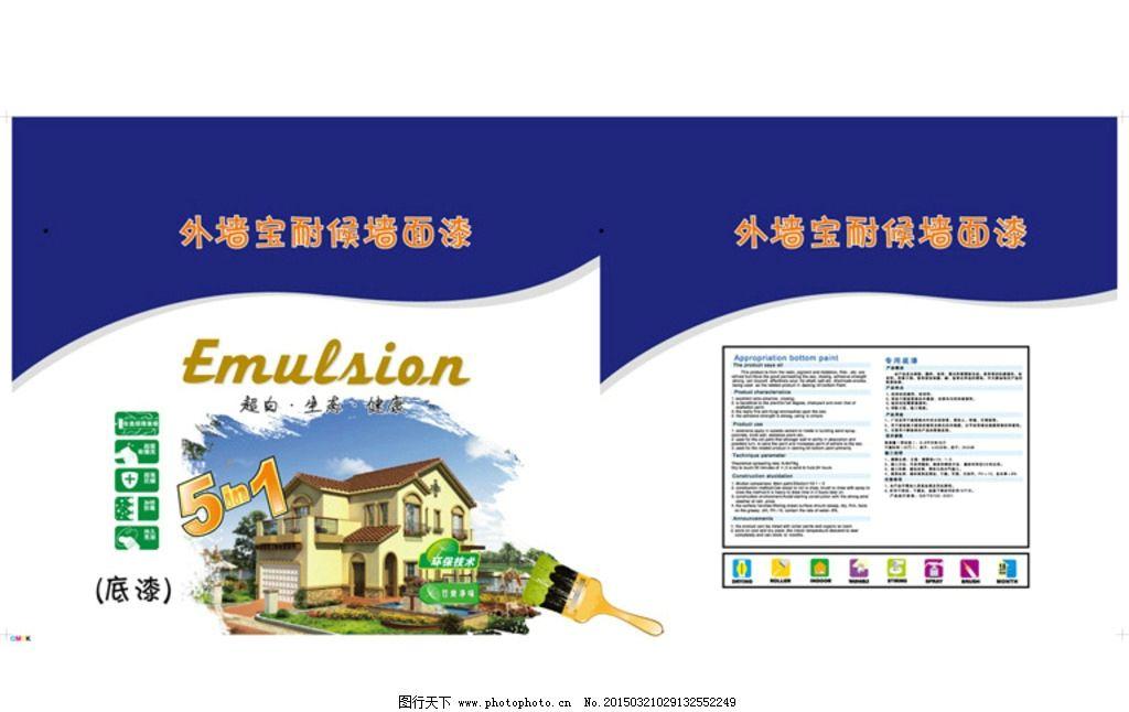 乳胶漆 刷子 环保 底漆 别墅 刷涂 环保技术 设计 广告设计 包装设计