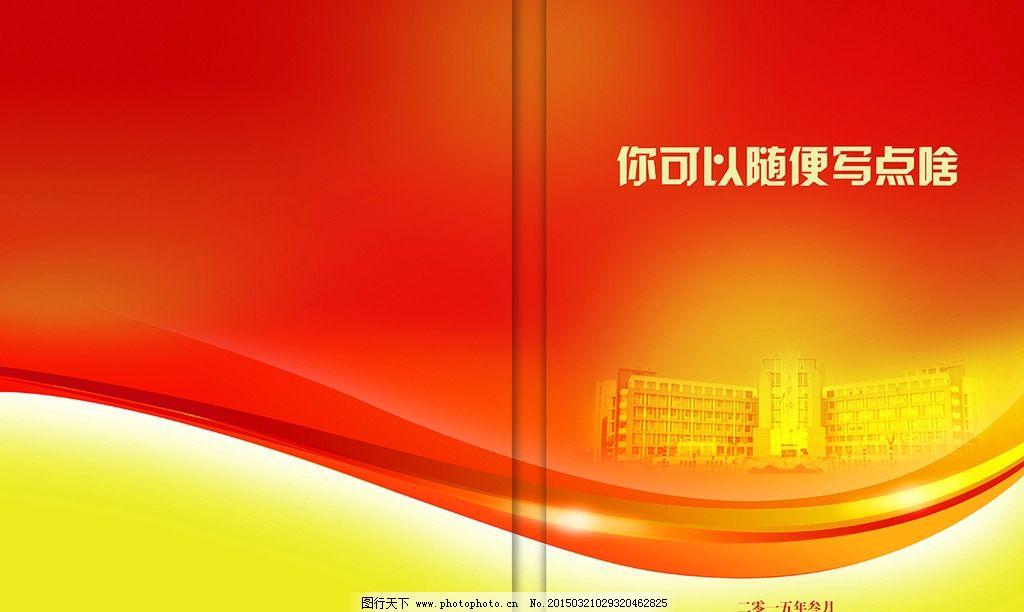 红色封面 政府封面 行政类封面 ppt封面 ppt背景 设计 广告设计图片