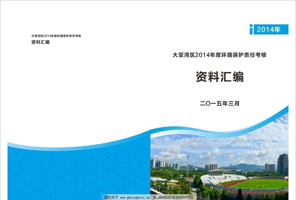 公司资料封面 胶装封面 封面设计      资料封面 设计排版 设计 广告