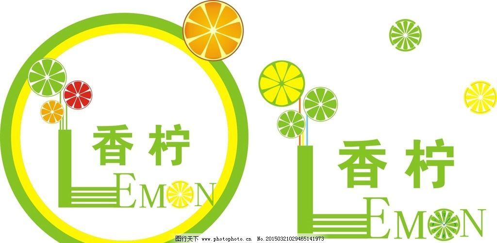 香柠一刻 柠檬片 吸管 矢量图 广告设计 柠檬钟