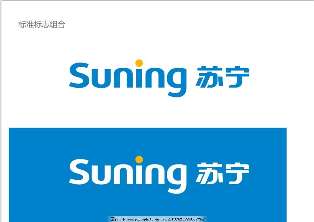 苏宁 电器 logo 标准 vi 设计 广告设计 广告设计 ai