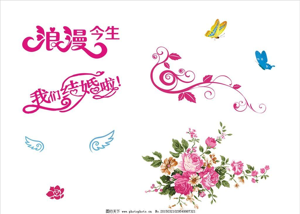 我们结婚吧 浪漫今生 蝴蝶 羽毛 翅膀 玫瑰花 花边 矢量图 设计 广告