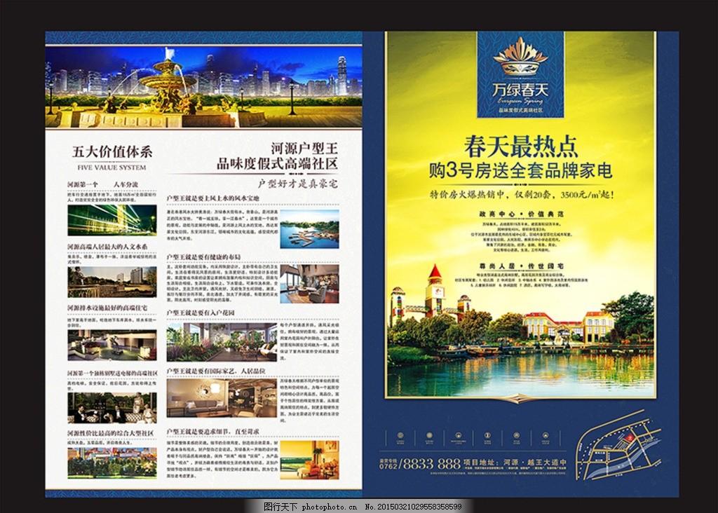地产折页 房地产传单 dm广告 楼盘广告 宣传单 原创 设计 广告设计