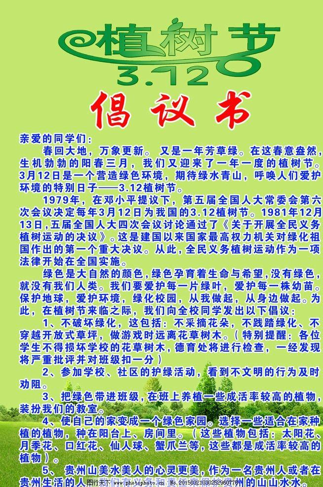 倡议书 背景图 绿色 植树节 树 倡议书2015 设计 广告设计 展板模板 1