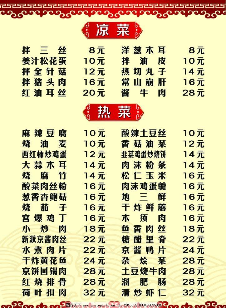 仿古花纹 边框 价格表 渐变 饭店菜单 设计 广告设计 菜单菜谱 300dpi