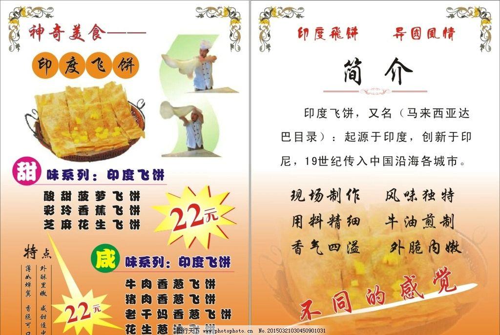 餐饮海报 食品 餐饮宣传单 印度飞饼 飞饼海报 设计 广告设计 菜单