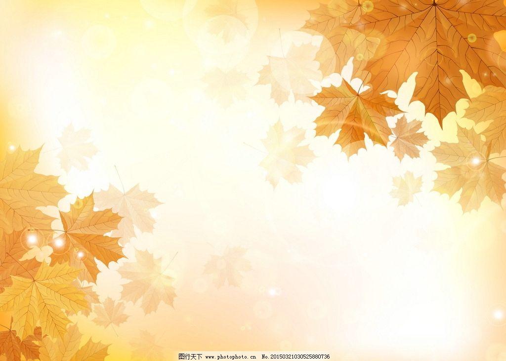 秋天 秋天海报 秋天背景 秋天落叶 黄色背景 落叶 设计 底纹边框 背景