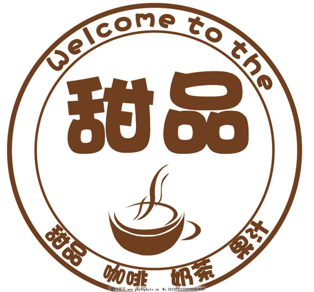 甜品店灯箱 标识 logo 甜品店logo 圆灯箱 室内广告 设计 广告设计图片
