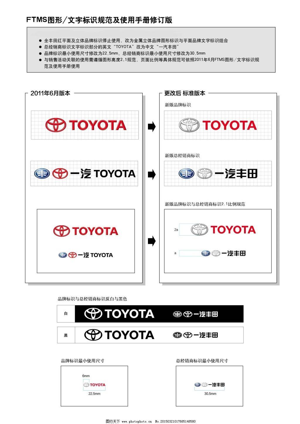 一汽丰田最新logo 丰田标志