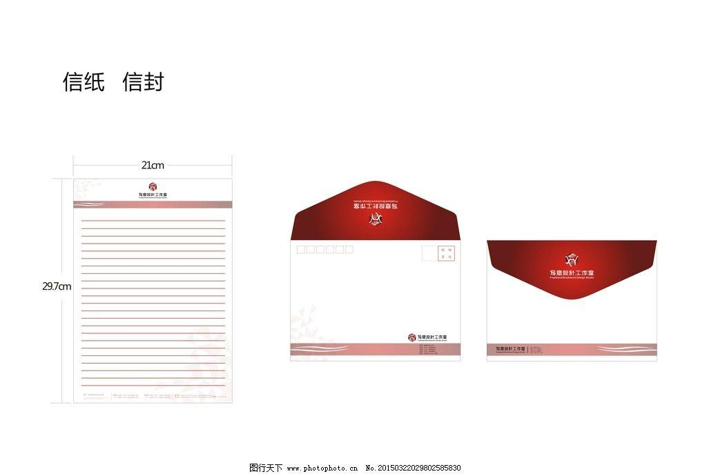 信封信纸 信封 信纸 信封模板 信封设计 信封素材 广告设计 矢量 ai